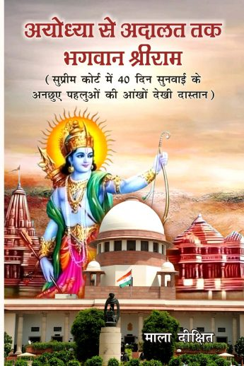 """Ayodhya Se Adalat tak Bhagwan Shree Ram supreem kort mein 40 din sunavaee ke anachhue pahaluon kee aankhon dekhee daastaan"""