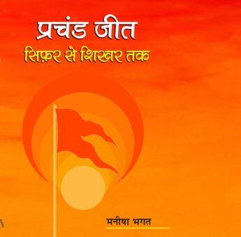 Prachand Jeet Sifar Se Shikhar Tak