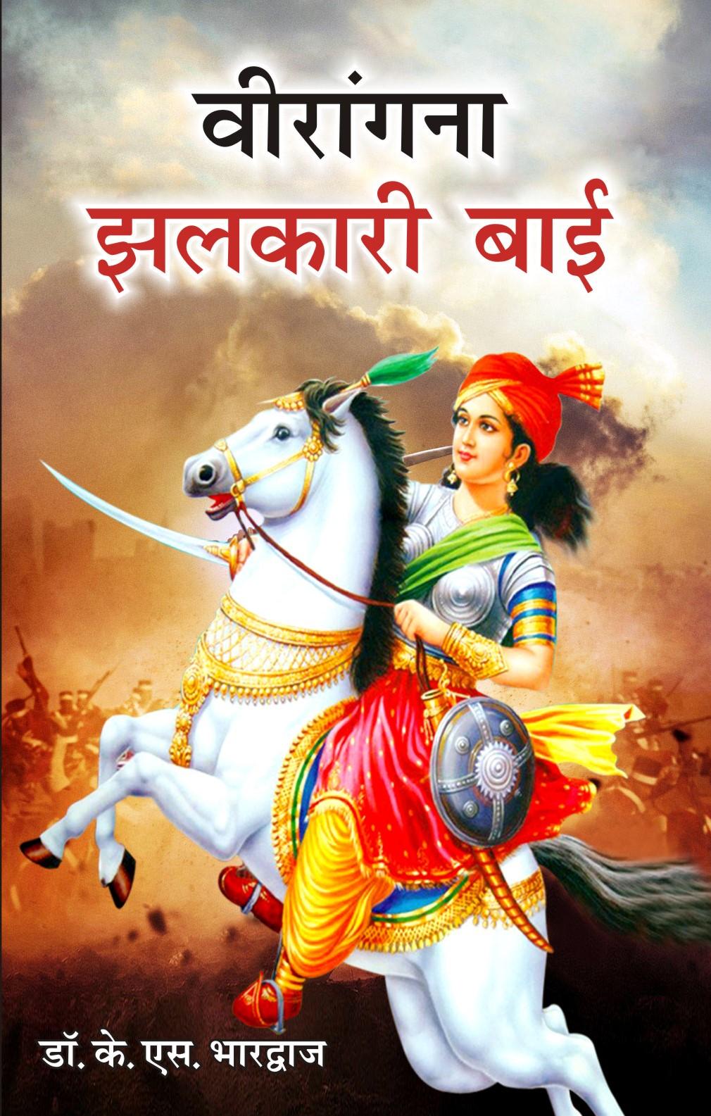 Veerangana Jhalkari bai