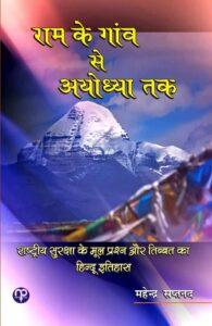 Tibbat-Ka-Hindu-Itihash